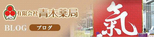 青木薬局 ブログ