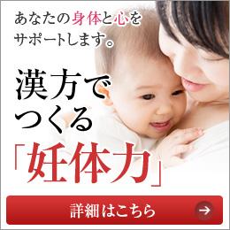 漢方でつくる「妊体力」