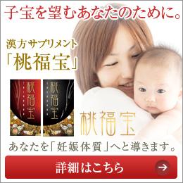 子宝を望むあなたのために。漢方サプリメント「桃福宝」